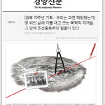 주간 뉴스 큐레이션 : 광복 70년, 우리는 과연 해방됐을까?