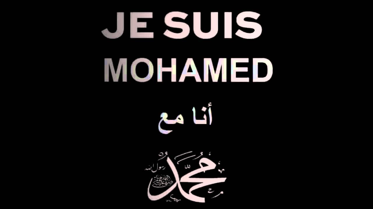 나는 무함마드(모하메드)다.