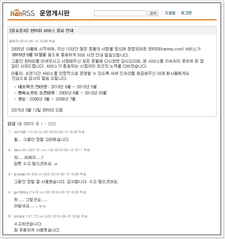 한RSS 서비스 종료 안내  http://www.hanrss.com/bbs/thread.qst?tsrl=2007