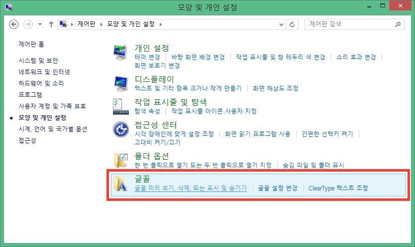 윈도우 제어판 > 모양 및 개인 설정 > 글꼴