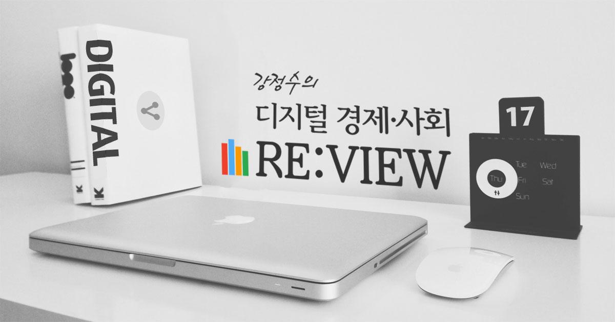 강정수의 디지털 경제·사회 리뷰