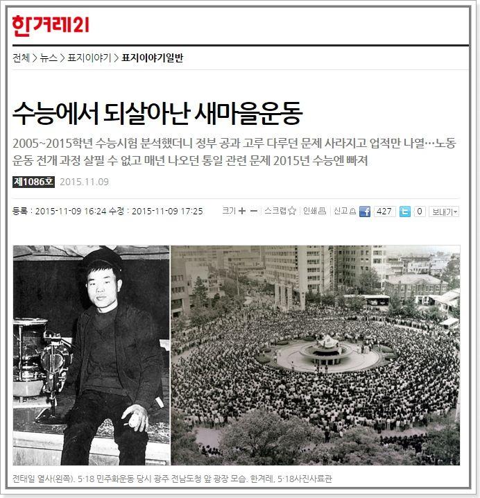 한겨레21 수능 국정화