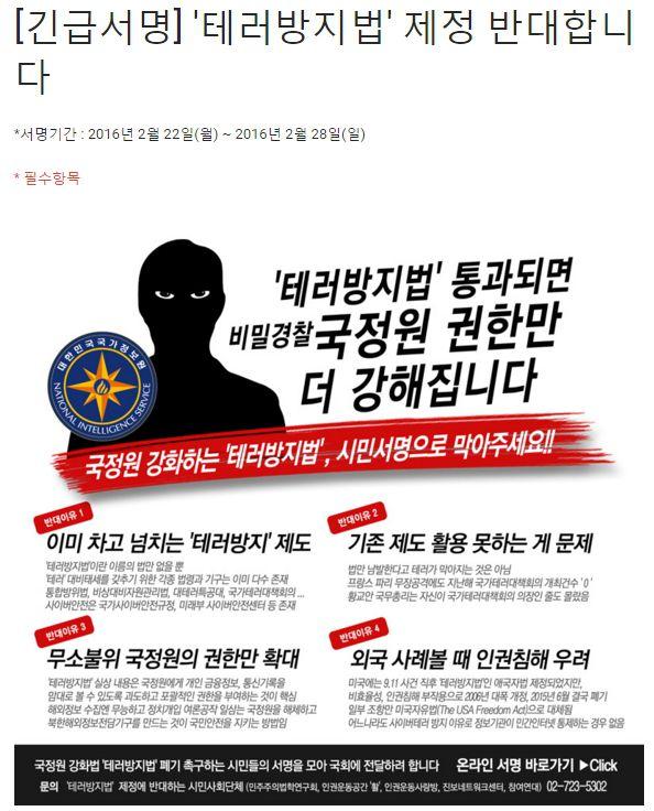 사이버테러방지법 제정 반대 긴급서명 페이지 (이미지를 클릭하면 이동합니다.)