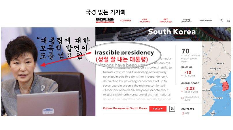 국경 없는 기자회 박근혜