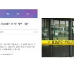 주간 뉴스 큐레이션 : '불쌍하고 어린' 김 군이 아니다