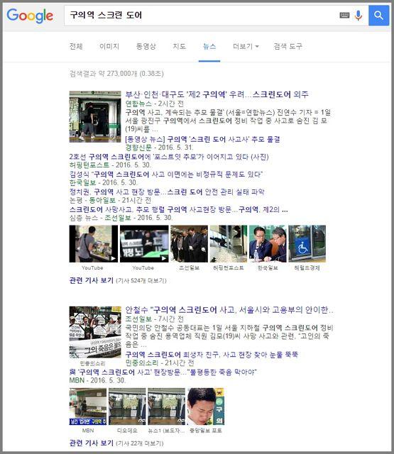 구의역 스크린 도어 사건 관련 기사 (구글 뉴스 검색)