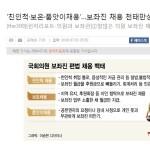 주간 뉴스 큐레이션: 정치혐오로 해결되는 건 없다