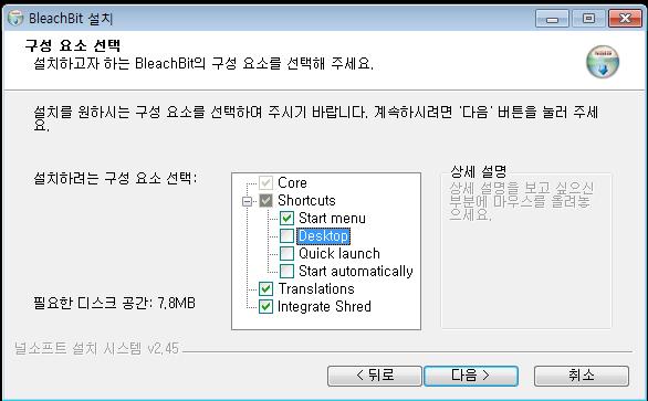 블리치비트 설치 구성 요소 선택