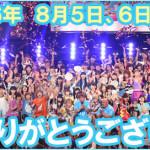 도쿄 아이돌 페스티벌: '거리감 제로'의 일본 아이돌 문화