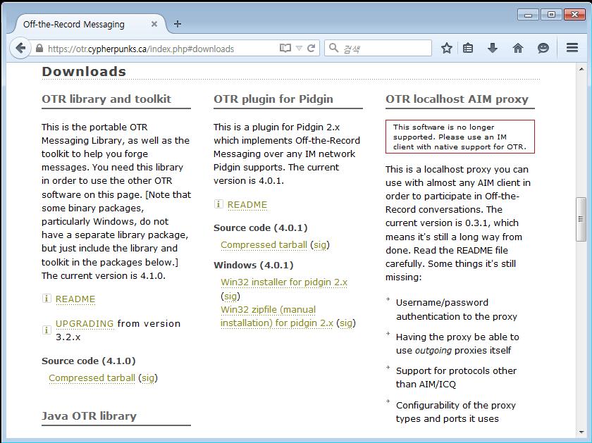 보안 메신저 OTR + Pidgin #3