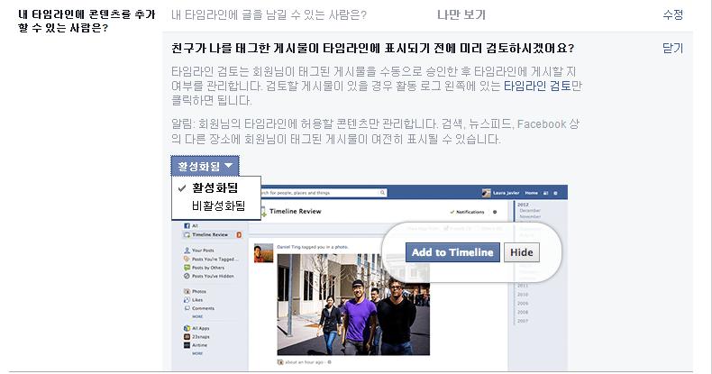 페이스북 보안 설정 #22