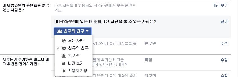 페이스북 보안 설정 #23