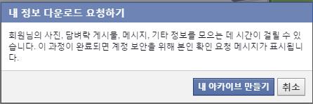 페이스북 보안 설정 #37