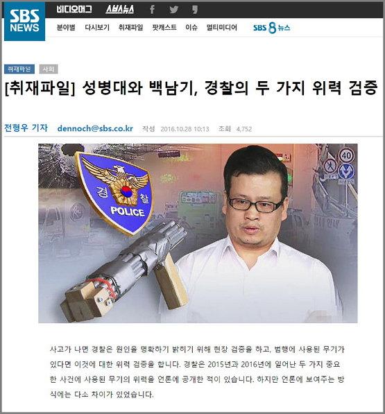 SBS뉴스 큐레이션