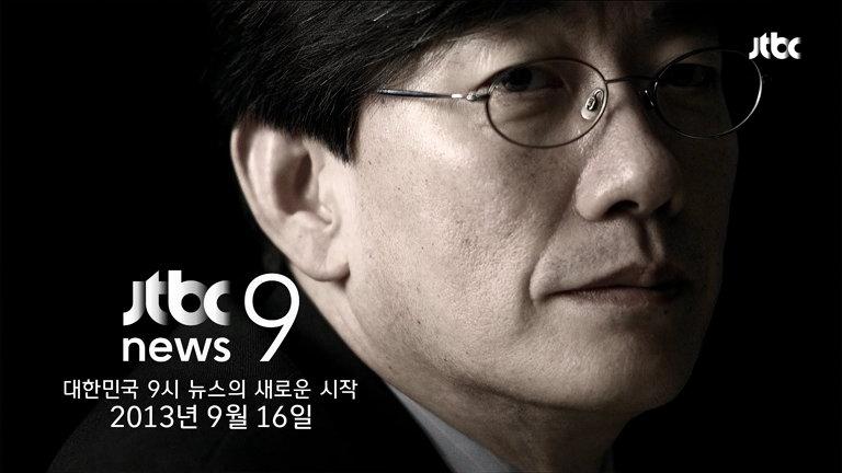 대한민국 저널리즘의 아이콘, 손석희