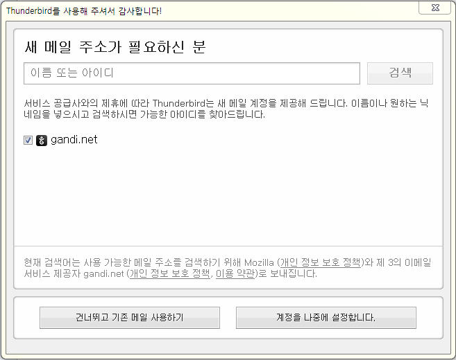PGP (윈도우) 5-15