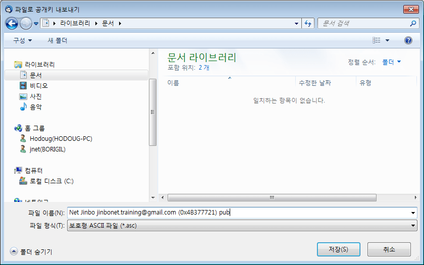 PGP (윈도우) 5-40