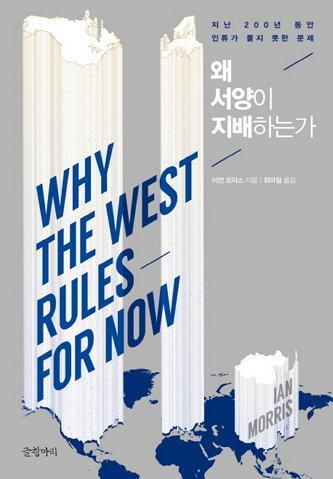 이언 모리스 ㅣ 최파일 옮김 ㅣ 글항아리 | 2013