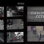 주간 뉴스 큐레이션: CCTV 공화국 대한민국