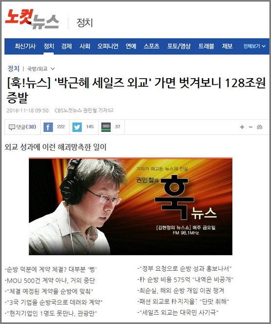노컷뉴스 훅뉴스 큐레이션