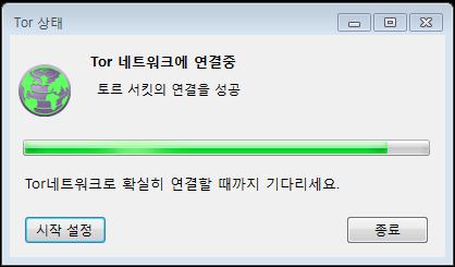 윈도우에서 토르 브라우저 사용하기 #7