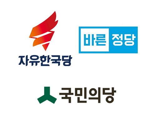 자유한국당 바른정당 국민의당