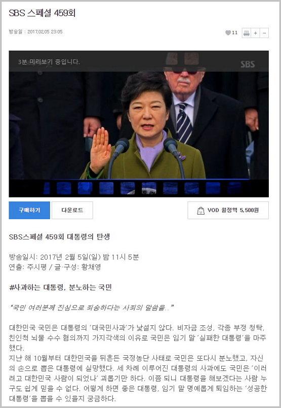 큐레이션 SBS