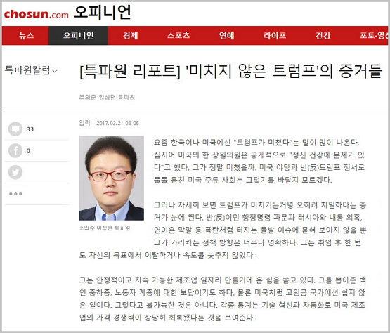 조선일보 큐레이션
