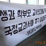 미디어몽구: 국정교과서 신청한 문명고 김 교장의 '소신'
