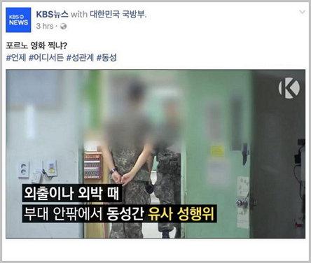 대한민국 공영방송이 동성애를 바라보는 시각