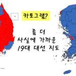 카토그램으로 다시 보는 '진짜' 19대 대선 지도