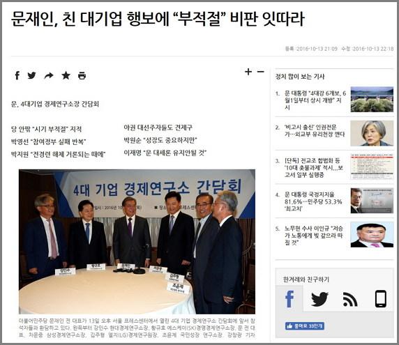 '16년 10월 문재인은 4대 기업 경제연구소 간담회를 진행했고, 나를 포함한 많은 이들이 문재인을 의심하고, 비판했다. (출처: 한겨레) http://www.hani.co.kr/arti/politics/assembly/765634.html