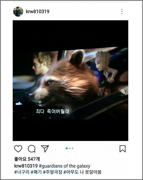 김래원이 자신의 인스타그램계정에 올린 '가디언즈 오브 갤럭시2' 촬영 사진과 게시물 내용.