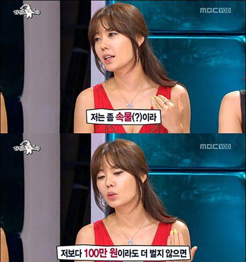 MBC '라디오스타' (2013)