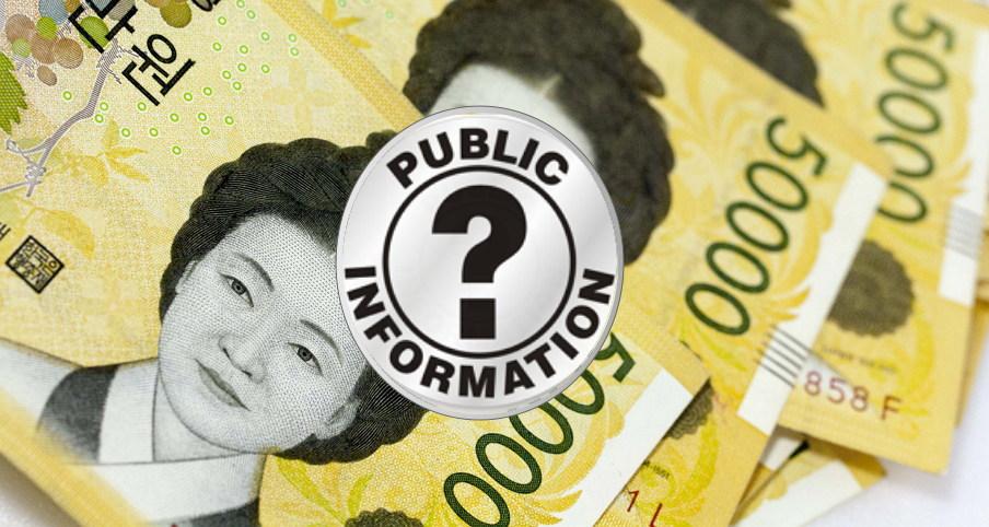 이제 공공정보에 관한 알 권리에도 '돈'의 논리가 개입해도 좋은 걸까?