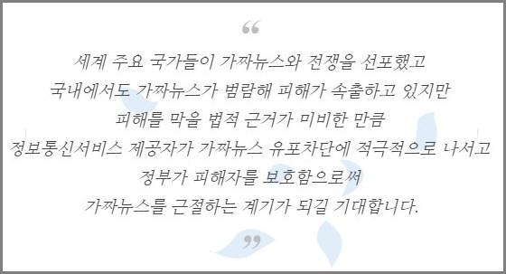 '안호영의원, 가짜뉴스방지법 대표발의' 중에서 http://blog.naver.com/lawanhoyoung/221019359740