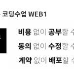 """WEB1,  """"비용 없는 공부, 동의 없는 수정, 계약 없는 배포"""" – 이고잉 인터뷰"""