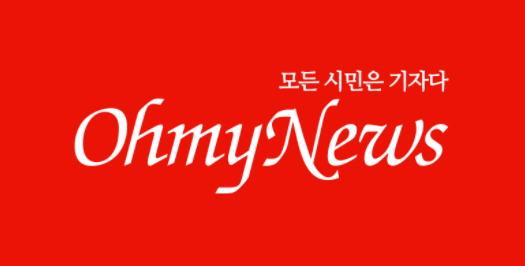 메디아파르트 창간에 영감을 준 '오마이뉴스'