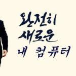 """""""PC 뱅킹의 주적은 뱅킹 프로그램"""" – 구라 제거기 제작자 인터뷰"""