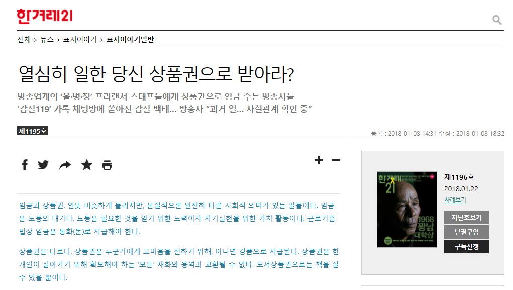 한겨레21 피처