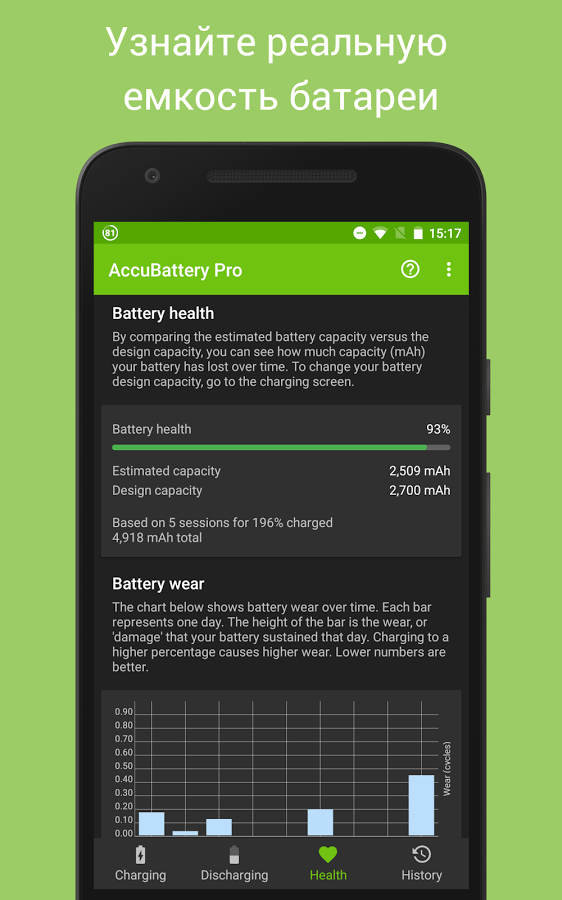 accubattery android 10