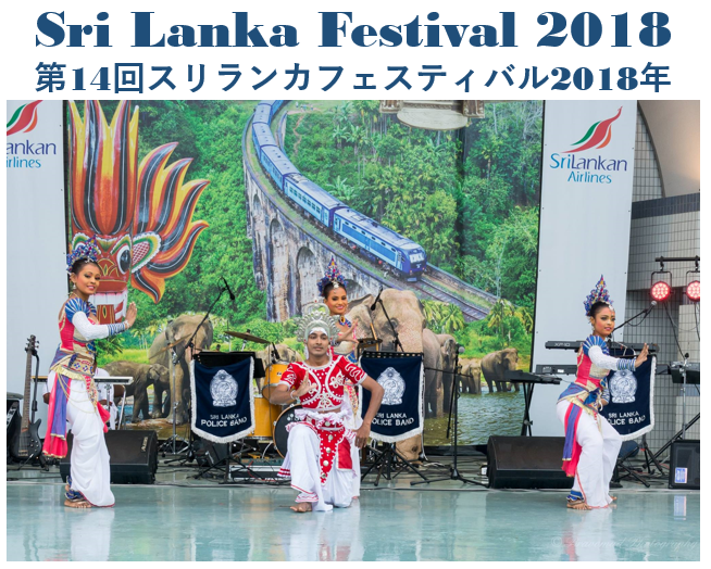 14th Sri Lanka Festival in Japan 2018