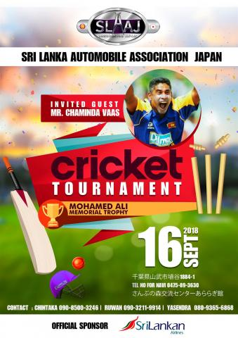 SLAAJ Cricket Tournament 2018