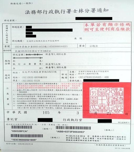 印有條碼的傳繳通知書可至便利超商繳款