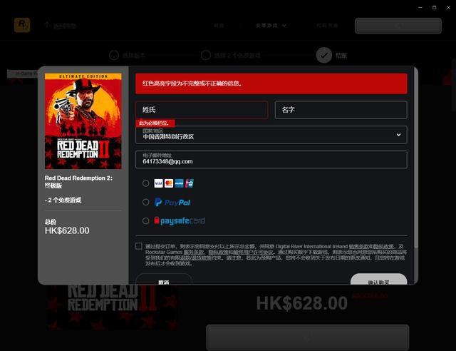 R星平臺《荒野大鏢客2》預購流程 – 遊戲內參