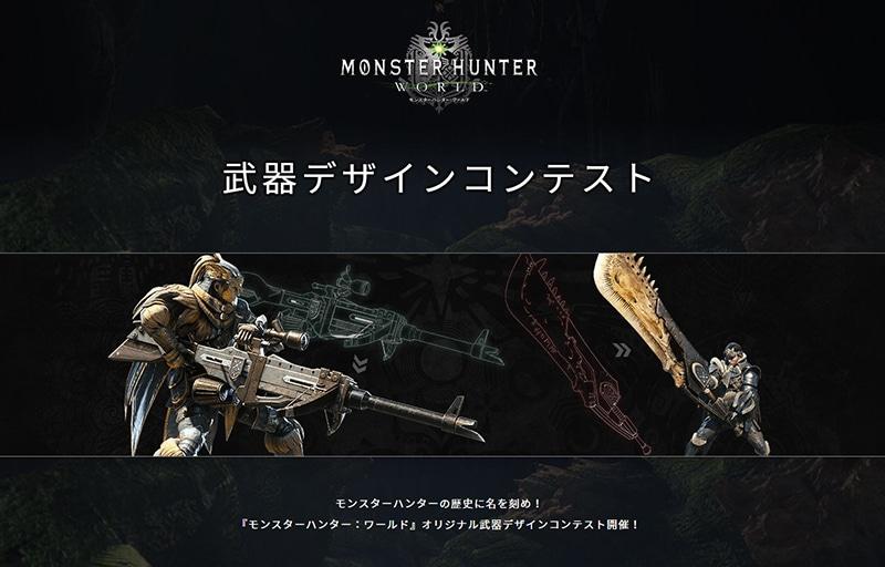 あなたのデザインした武器がモンハンに登場するかも!?「MONSTER ...
