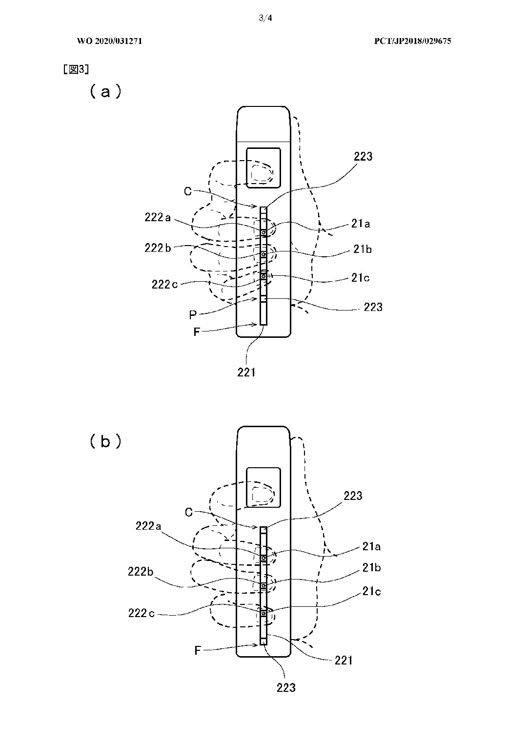 Slideshow: Sony VR Controller Patent