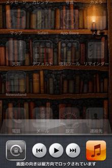 iPhone画面 ホームボタンダブルタップ画面