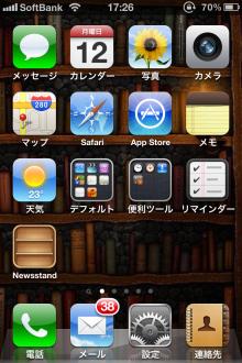 iPhone右上画面ロック表示