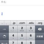 iPhone4限定 .jp .com 文字入力